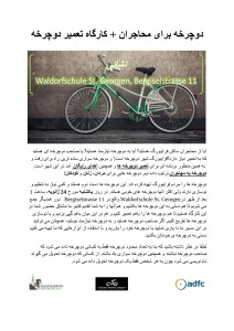 Bikes4Refugees_farsi